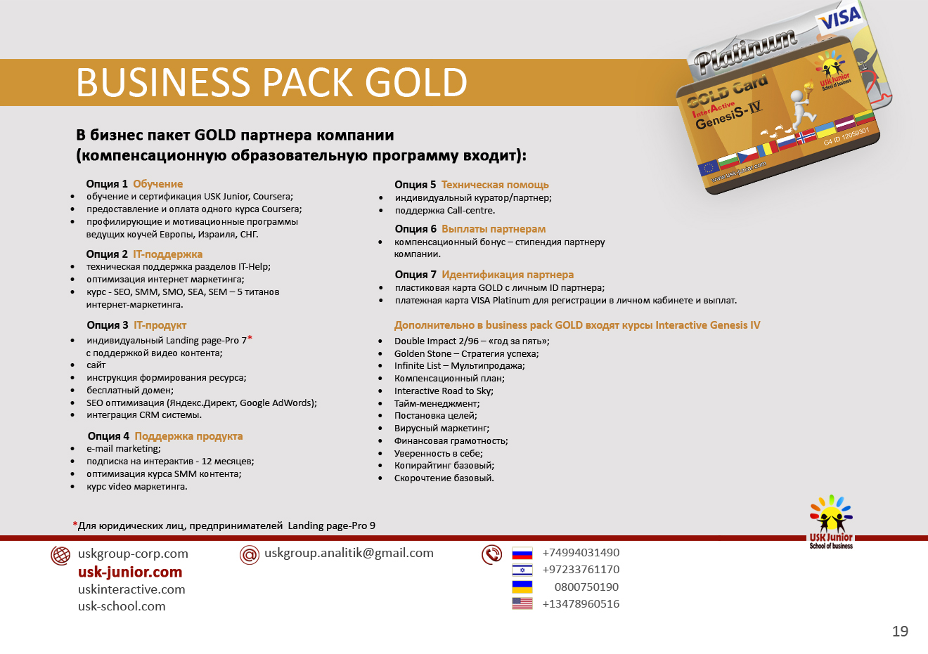Business pack Gold