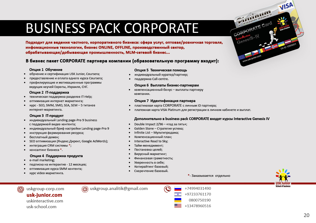Business pack Corporate